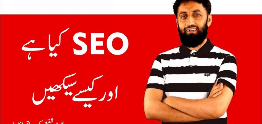 SEO EP 6: What is SEO? How to Learn SEO? Free SEO tips and tricks with Imran Shafi | The Skill Sets