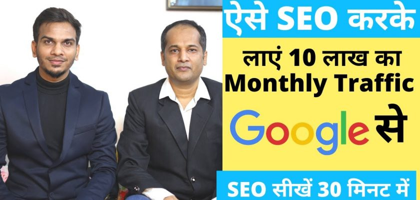 SEO | How to Do SEO of a New Blog/Website to Rank in Google's 1st Page in Hindi?