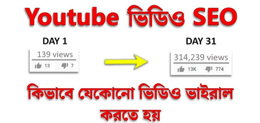How To Rank Youtube Videos Bangla 2020   Youtube SEO Bangla