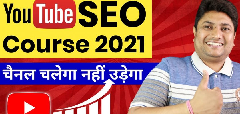 YouTube SEO Complete Course 2021   Get More Views on YouTube Videos     Rank YouTube Videos Fast